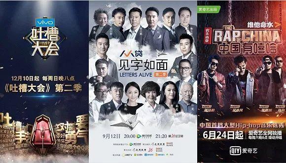 《中国有嘻哈》再热 也没能让内地综艺摆脱这一年的寒潮
