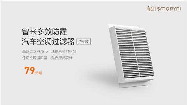 小米生态链智米科技推防霾车载空调滤芯:两只装79元
