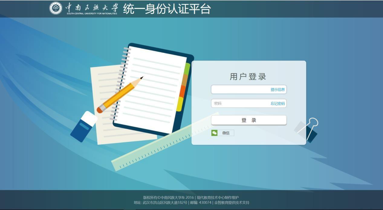 网页版登录界面