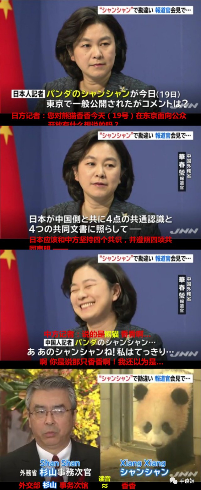 外務 官 中国 省 報道
