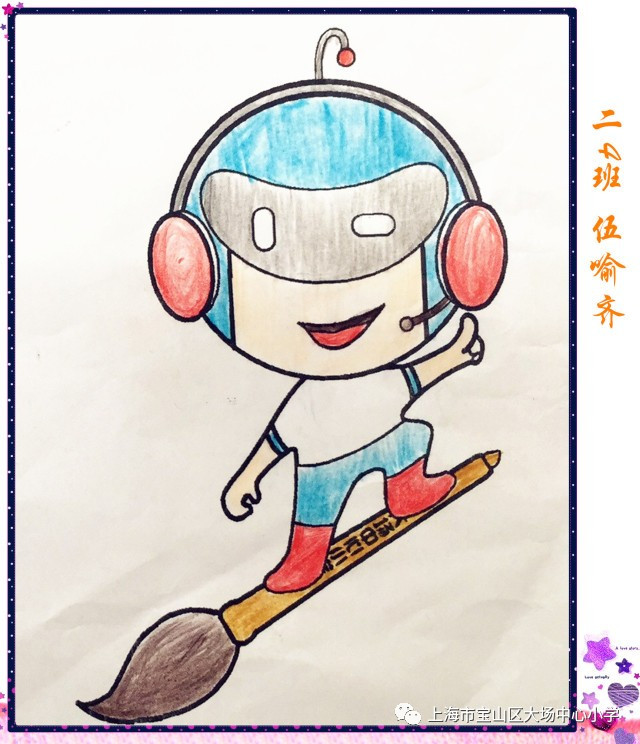 大场中心小学科技节暨创意街系列征集-年级吉祥物活动五的小学故事适合科技图片