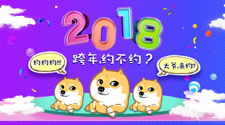 2018年,请对我好一点@微信官方图片