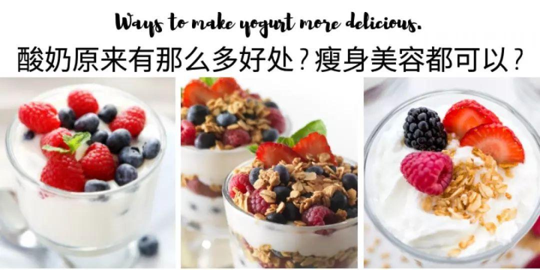 月经这样吃,就减肥,节食,又瘦身美容酸奶不来了怎么办图片