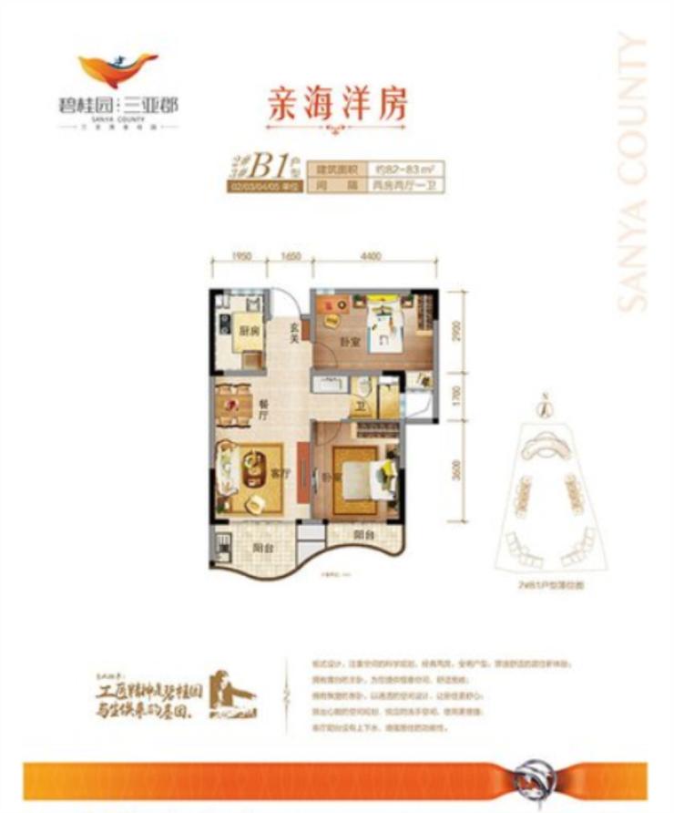 碧桂园三亚郡期房在售,均价为35000元 ㎡