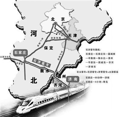 """石济高铁明日开行 京津冀""""矩形""""高铁环形网形成"""