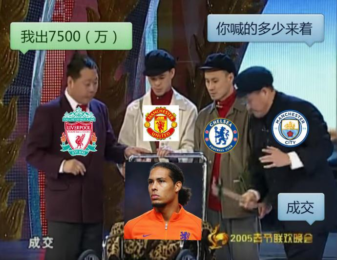 """九龙图库恶搞范迪克转会!为何最后""""砸""""利物浦手里了?"""