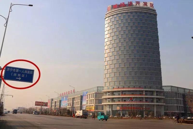 济宁市第一人民医院_聚焦|济宁市第一人民医院落户运河西岸