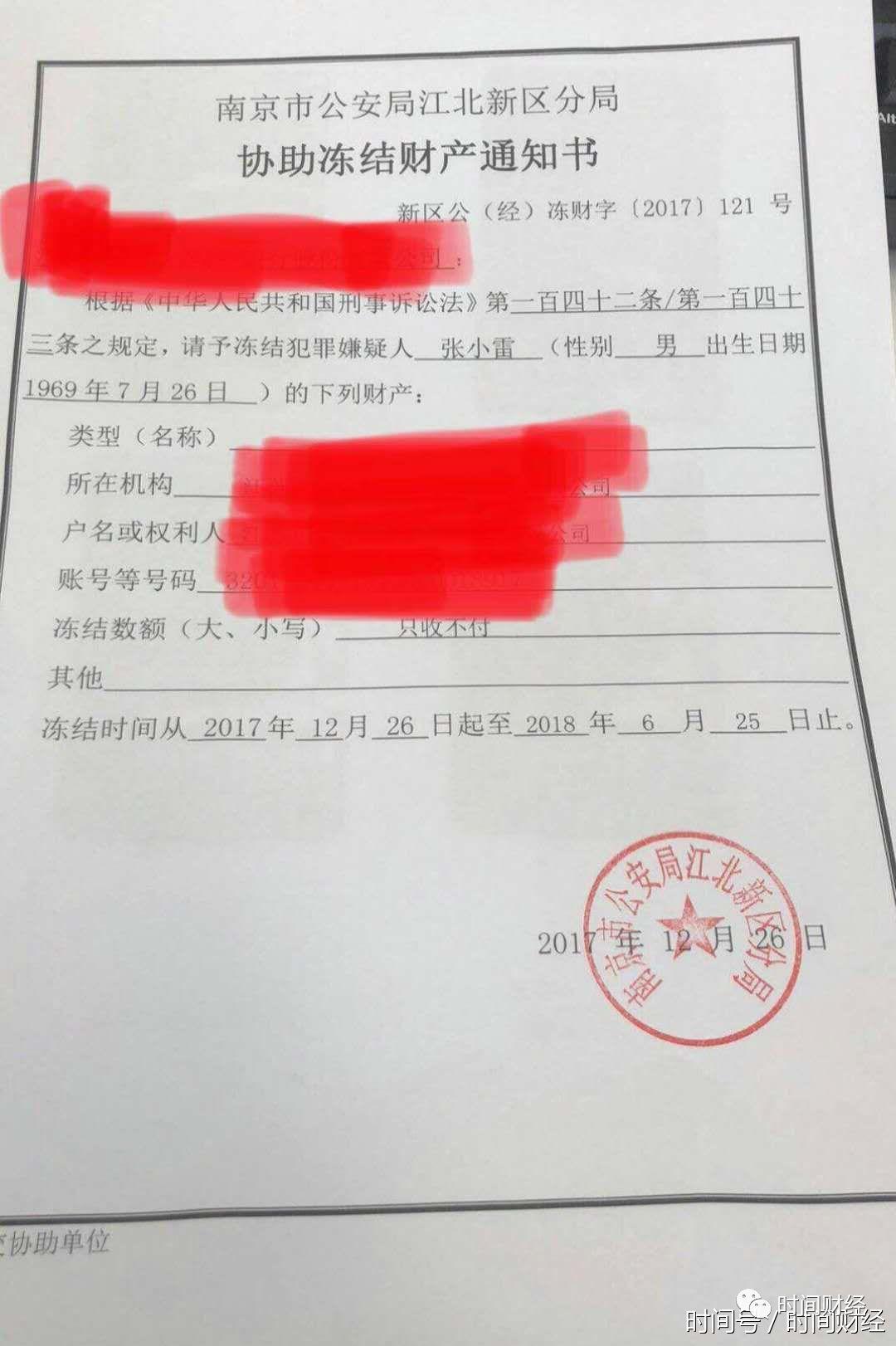 """钱宝网粉丝拒绝承认被骗: """"不报案,钱就能退回来"""""""