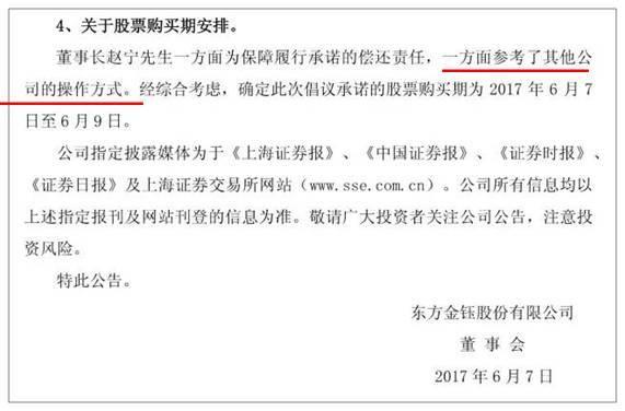 A股上市公司写的公告文案太奇葩: 董秘离职, 只为追寻心中梦想插图(8)