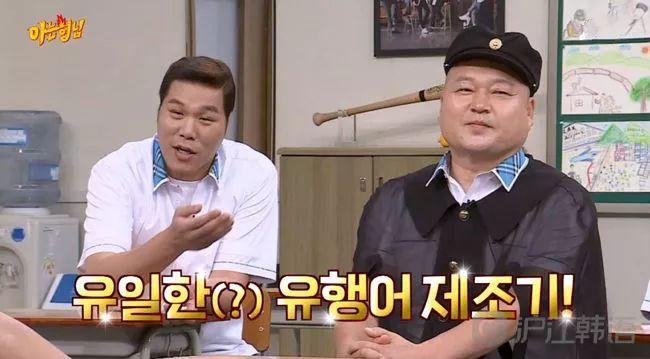2017韩娱圈综艺大王引发的流行语潮流,你get了吗?