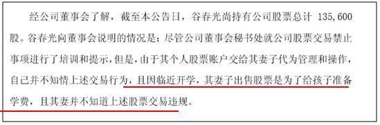 A股上市公司写的公告文案太奇葩: 董秘离职, 只为追寻心中梦想插图(17)