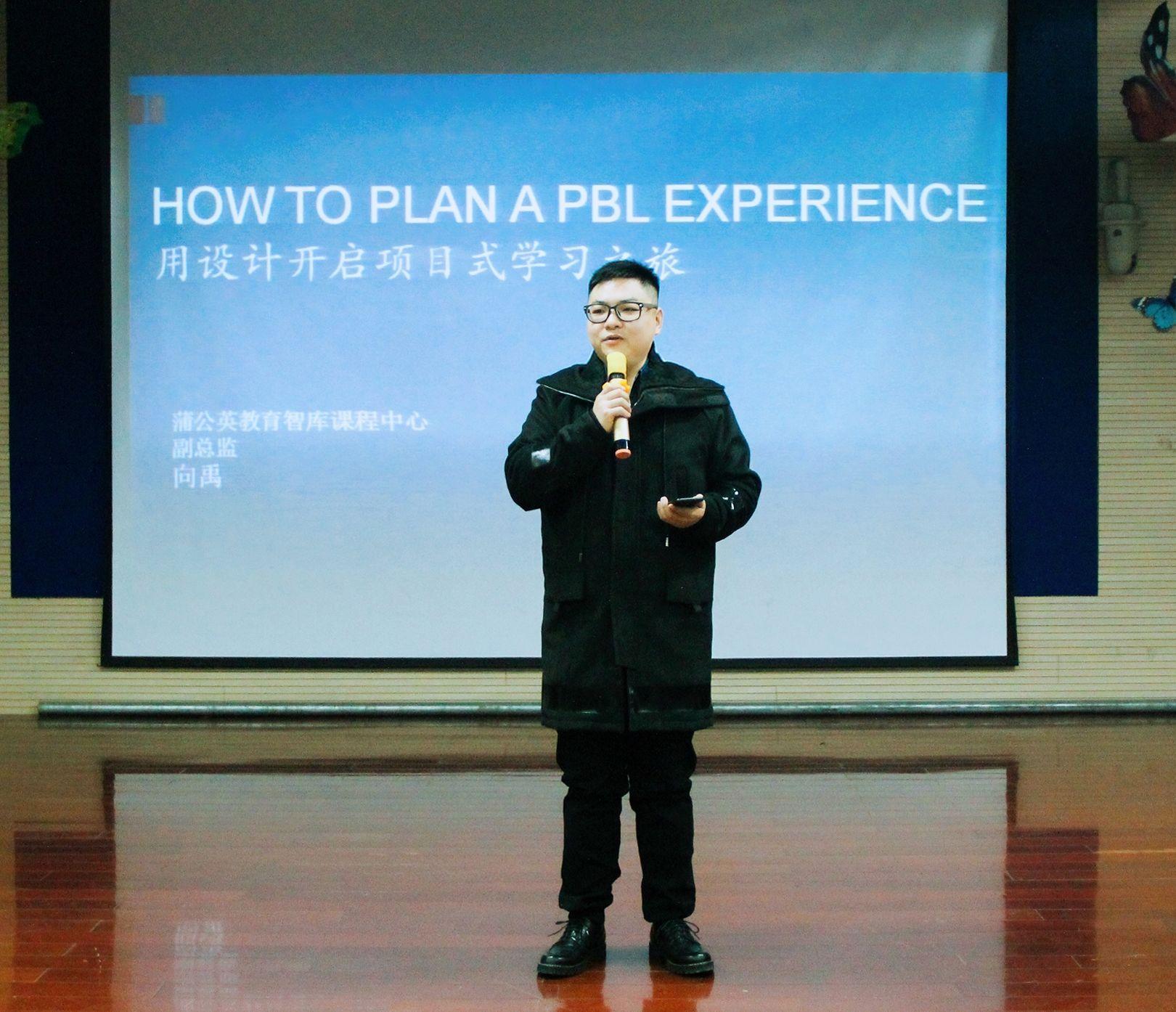 启动PBL引擎 引爆学习革命 ——中南国际小学项目式学习课程培训