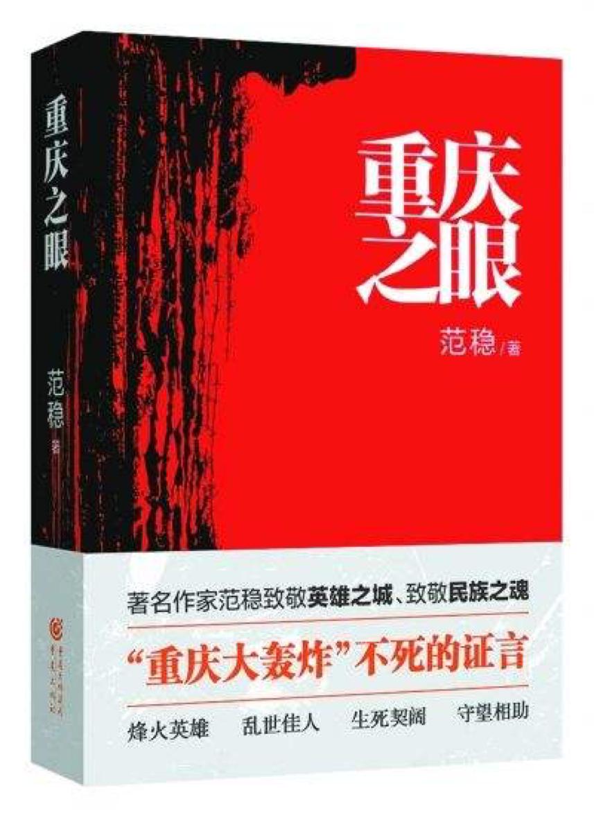 人民日报推荐2017年五部长篇小说