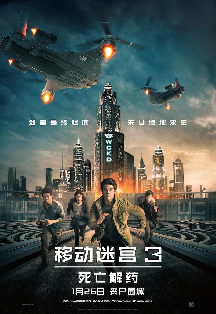 《移动迷宫3》新预告紧迫感十足 英雄吹响反攻集结