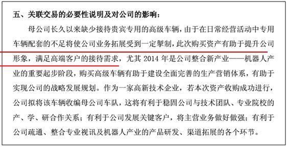 A股上市公司写的公告文案太奇葩: 董秘离职, 只为追寻心中梦想插图(13)