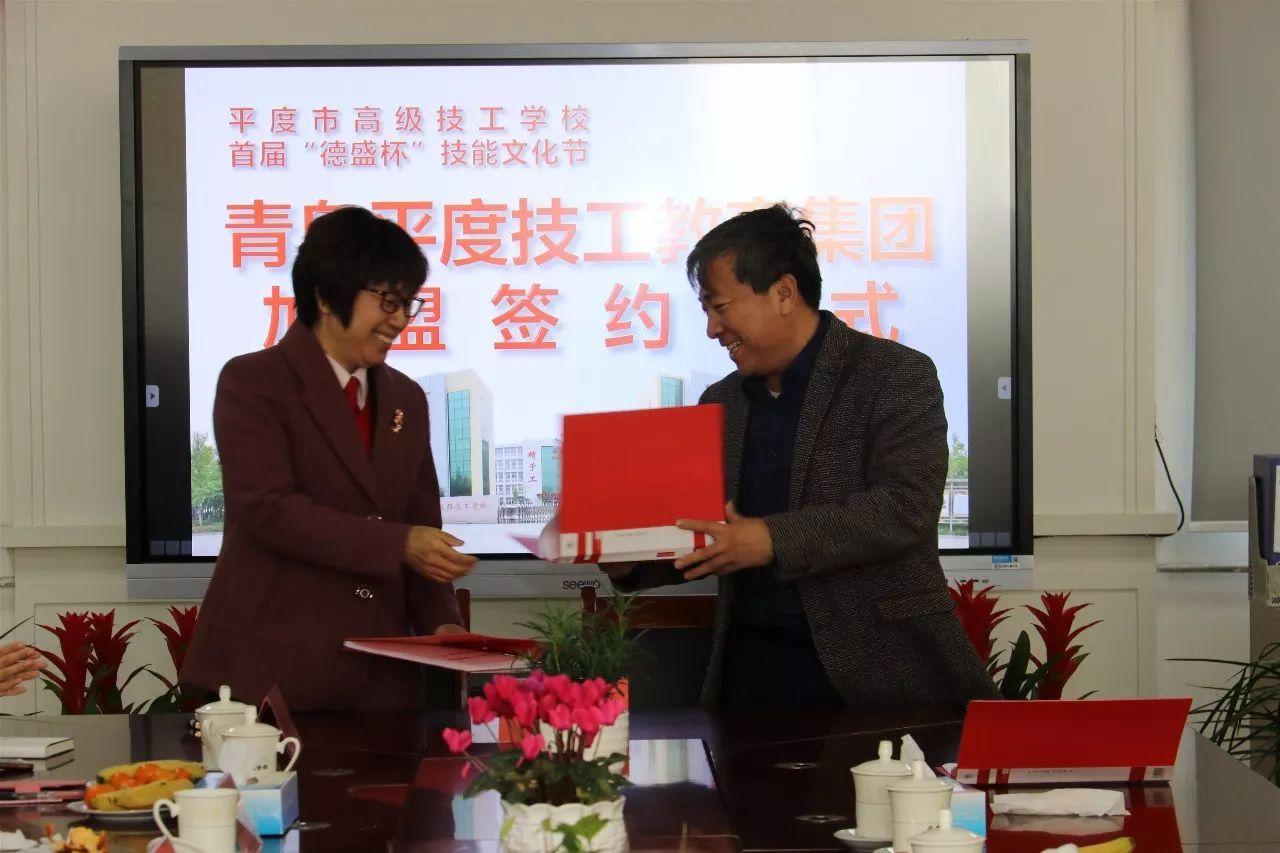青岛平度技工教育集团年会暨高峰论坛在我校举行