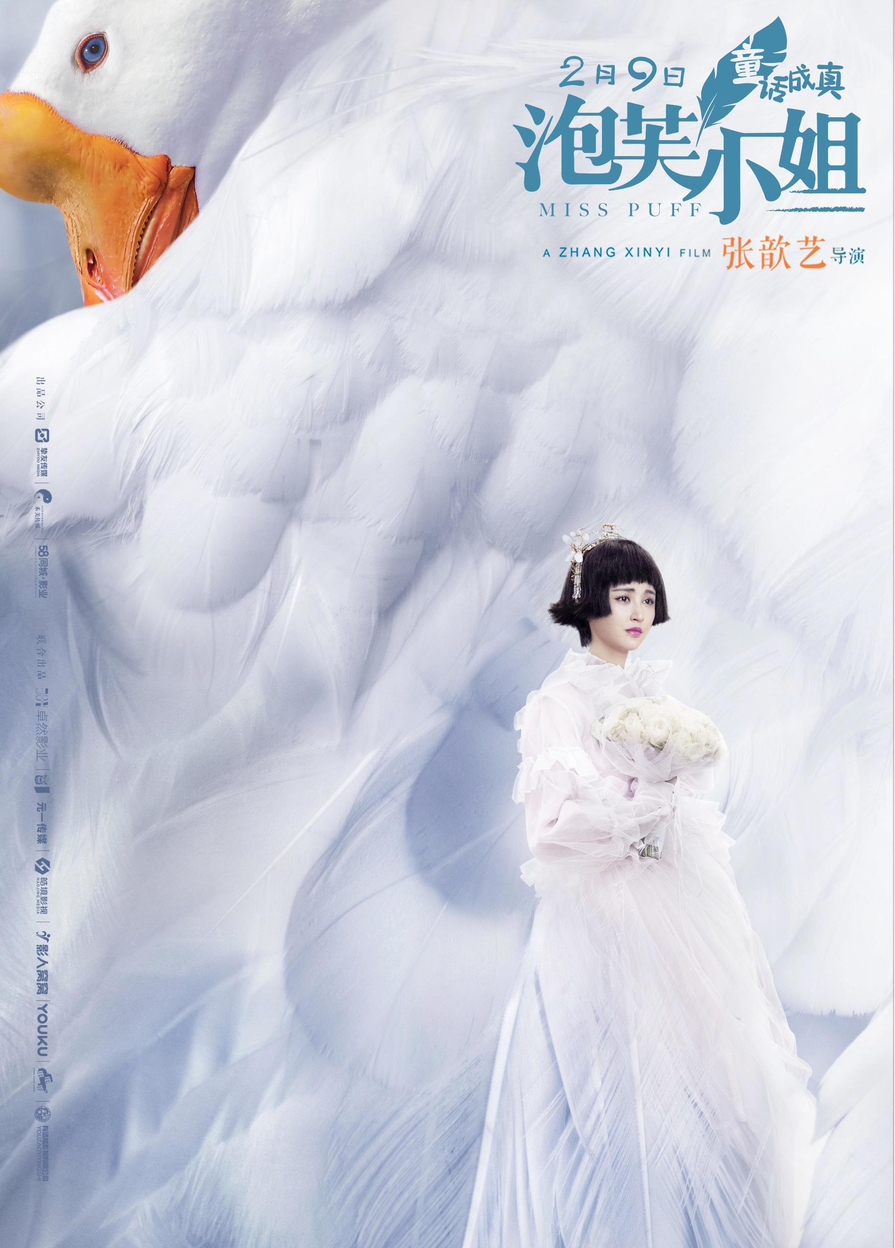 《泡芙小姐》童话成真海报 张歆艺婚纱造型首曝光