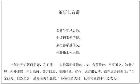 A股上市公司写的公告文案太奇葩: 董秘离职, 只为追寻心中梦想插图(19)