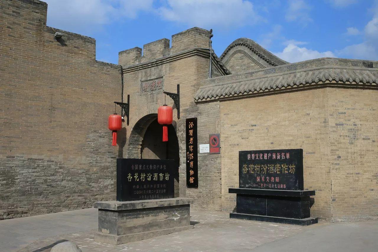 杏花村汾酒老作坊博物馆