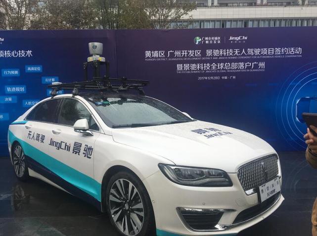 王劲宣布景驰落户广州,明年量产500-1000辆无人驾驶车