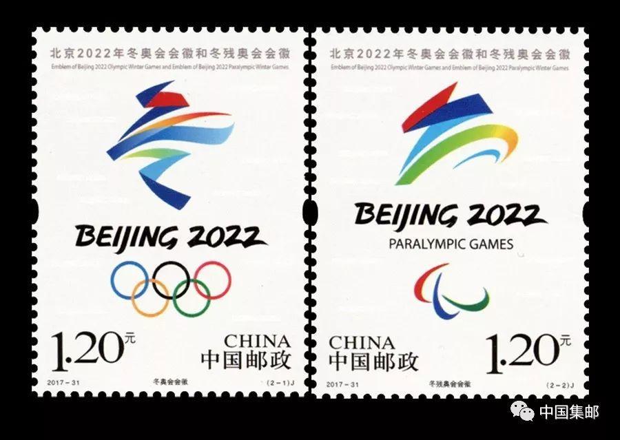 北京2022年冬奥会会徽和冬残奥会会徽 纪念邮票即将发行