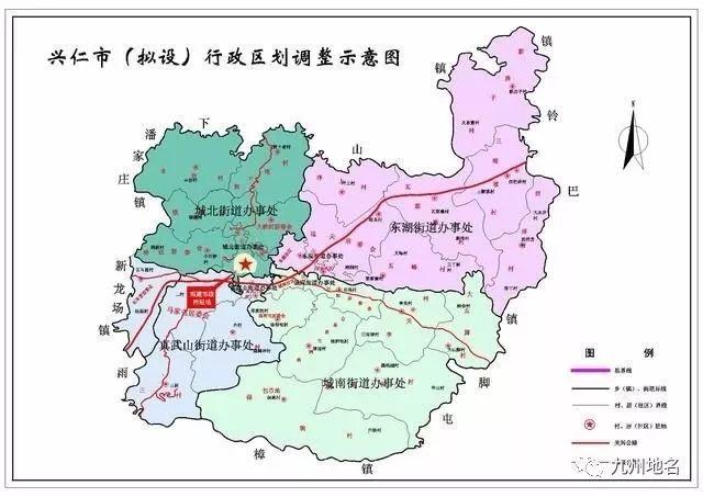 兴仁县行政区划调整示意图