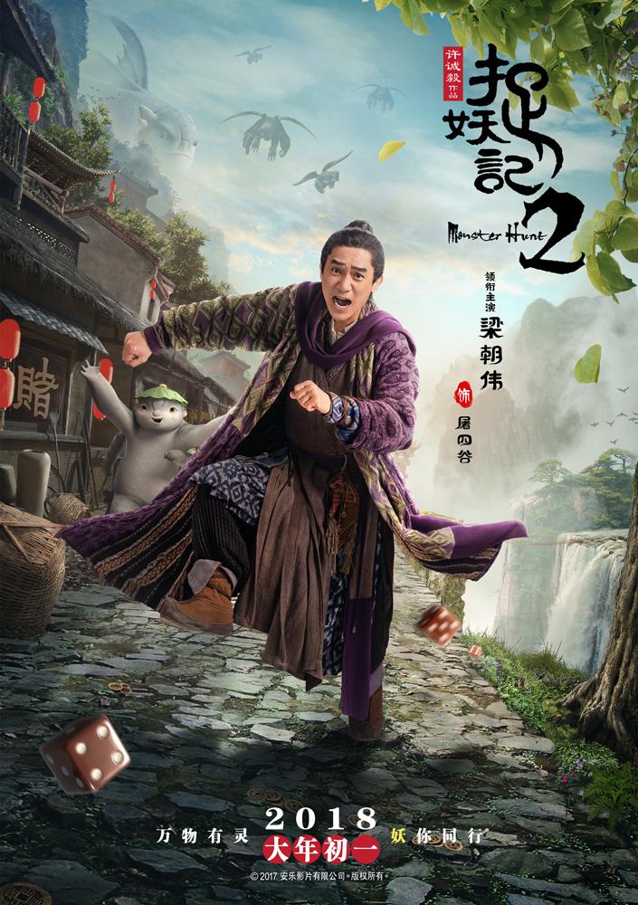 《捉妖记2》梁朝伟遇挑战 无实物表演演到精神分裂