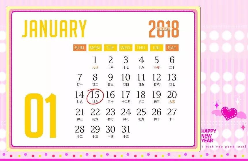 2018年征期日历