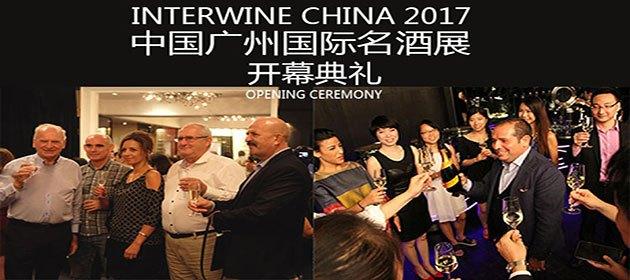 2018第7届广州国际名酒展_WINE_CHINA