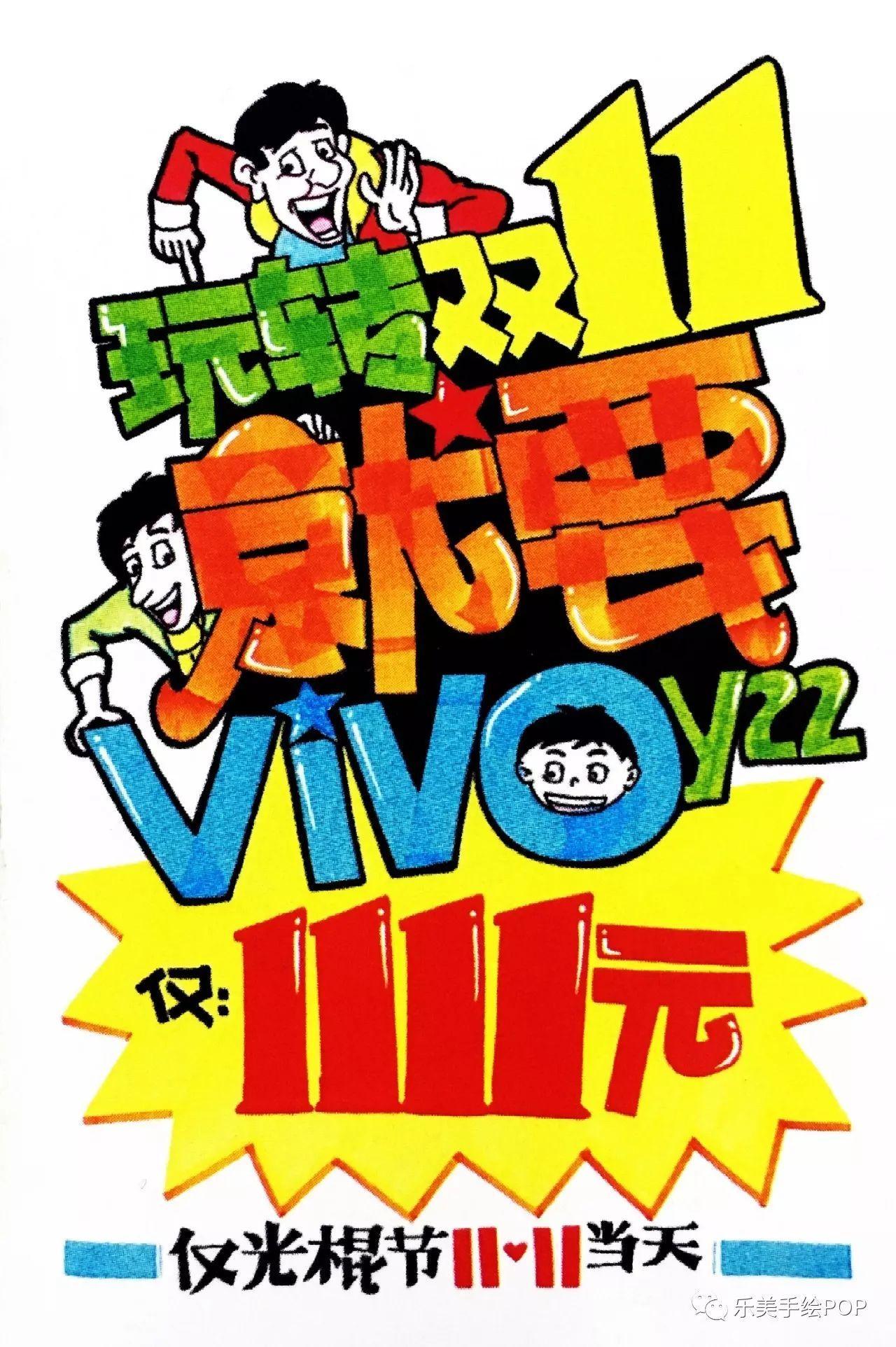 【年度复盘手机行业pop海报】vivo手机专场_搜狐搞笑