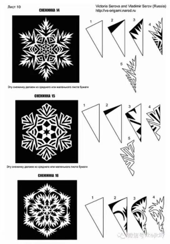 【亲子手工制作】|雪花剪纸方法大全