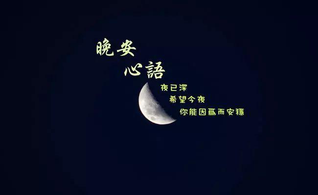 晚安心语优美的语句 晚安心语语录