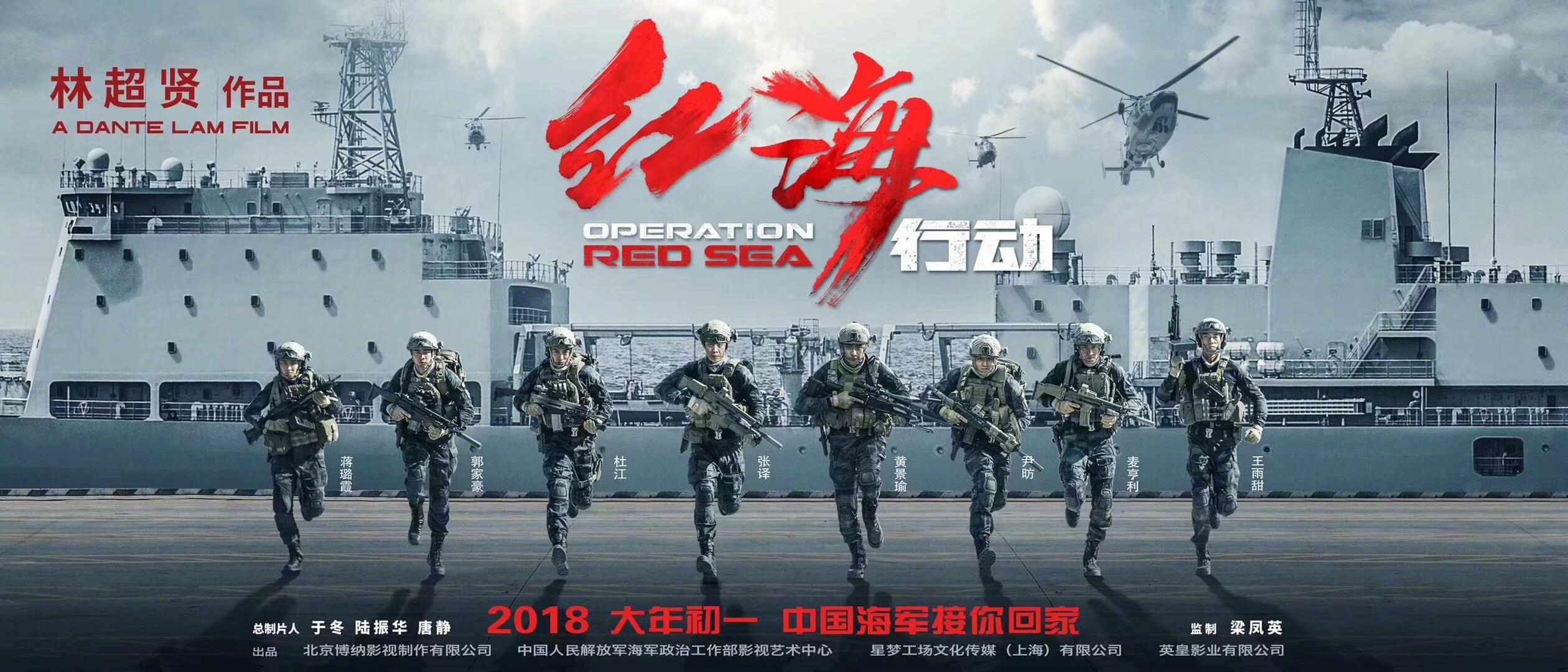 《红海行动》曝单人海报 蛟龙小队各显神通跨境救援