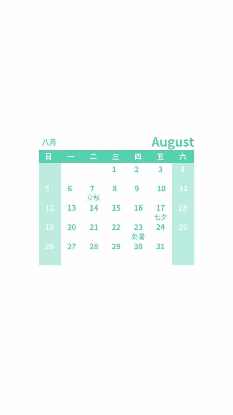 2018交易日历下载