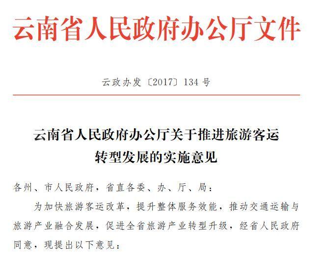 旅游客运转型升级 云南提出十二条实施意见