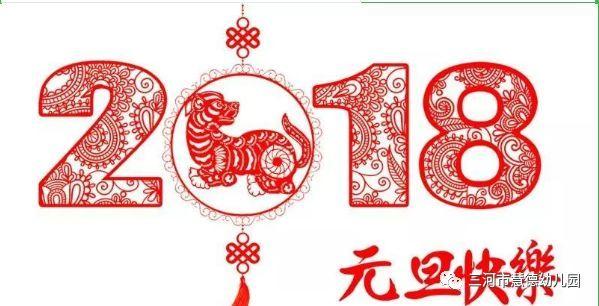 """春蕾幼儿园""""迎新年,庆元旦""""活动圆满落幕"""