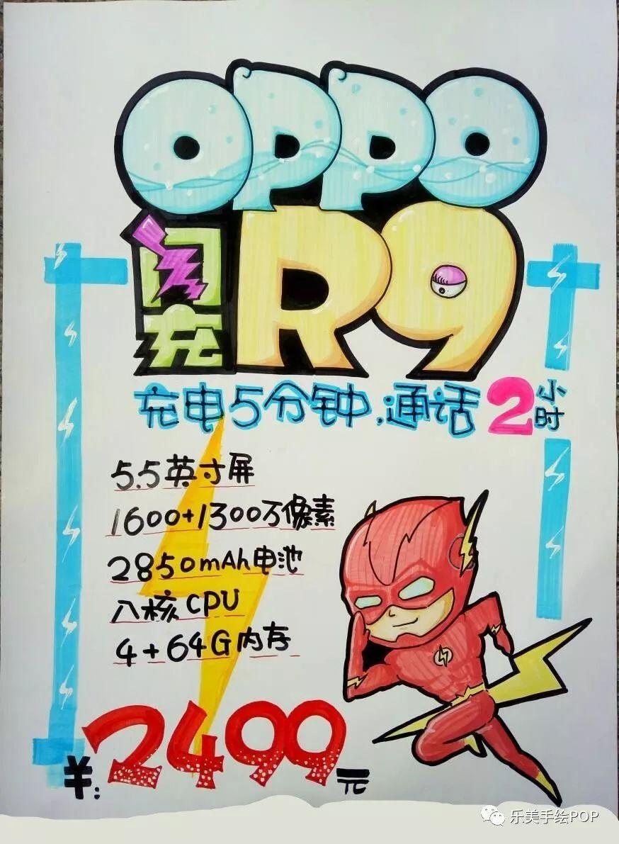 【年度复盘手机行业pop海报】oppo手机专场_搜狐搞笑