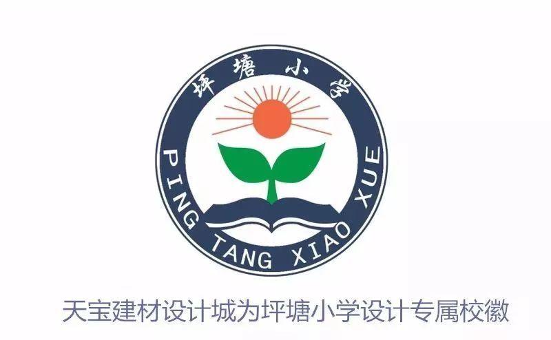 捐献校服之余,天宝设计城还为学校设计了校徽,为坪塘小学带去了一番新图片