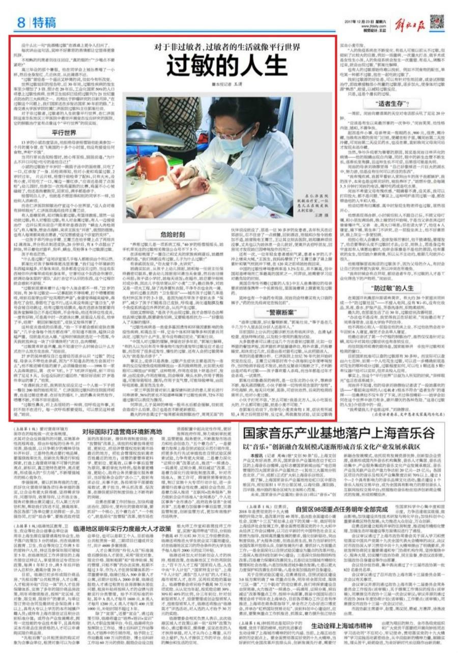 媒体链接|《解放日报》特稿:《过敏的人生》——对于非过敏者,过敏者的生活就像平行世界