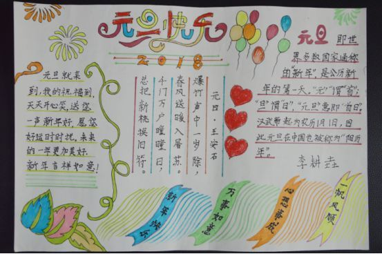 """淮北市第三实验小学开展""""庆元旦 迎新年""""手抄报评比活动图片"""