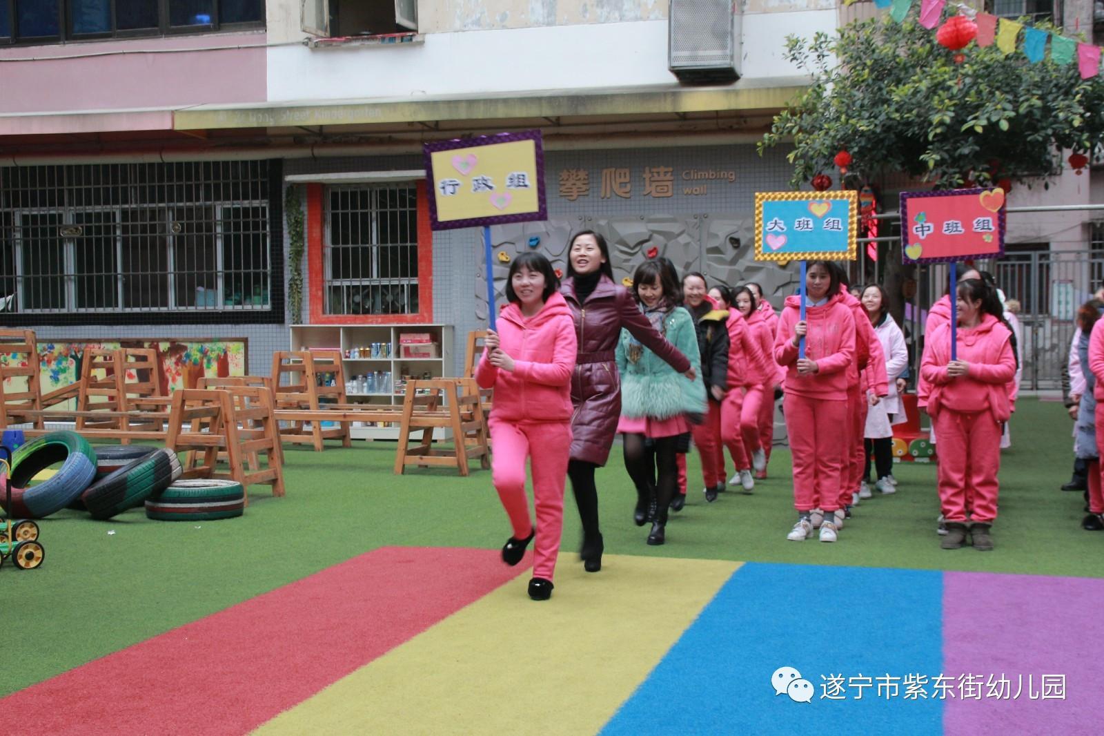 提振精神 走进新时代——记紫东街幼儿园教职工趣味运动会图片