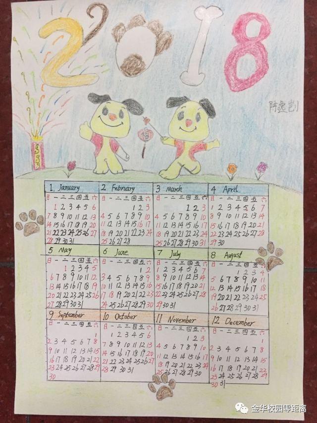 手绘diy日历模板