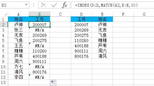 Excel中的 GPS定位系统 函数