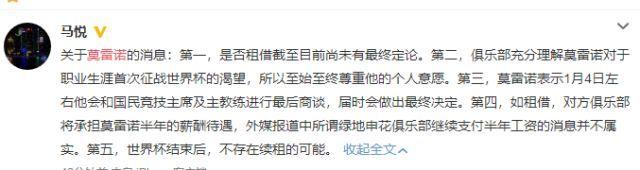 香港马会资料宝典:【关注莫雷诺】五星体育独家电话连线申花新闻官马悦 莫雷诺的事到