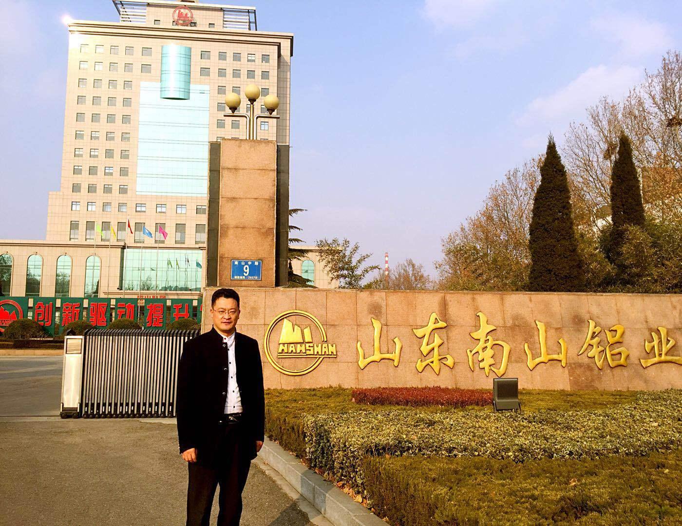有限公司及其母公司南山集团三百余名中高层干部进行了知识产权战略
