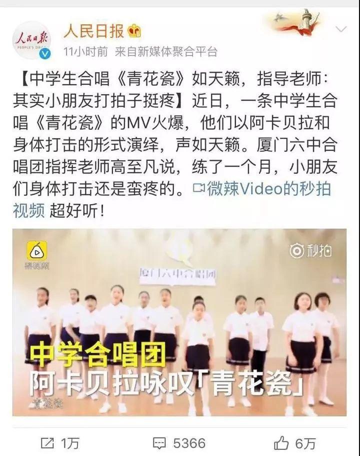 """中学生无伴奏合唱《青花瓷》,被人民日报称赞""""如天籁""""!"""