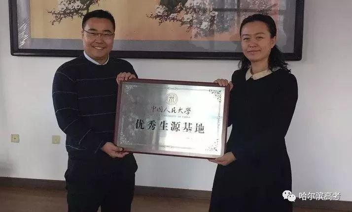 中国人民大学授予佳木斯一中优秀生源基地!厉害了,我的一中!