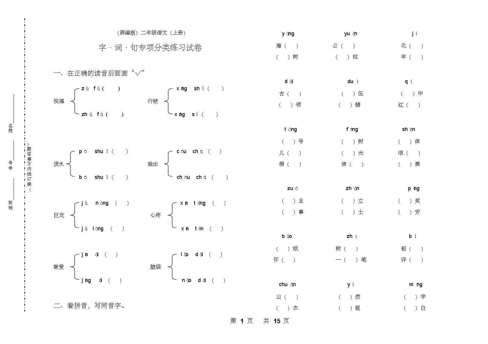 部编版二年级语文(上册)期末总复习字词句专项分类练习试卷图片