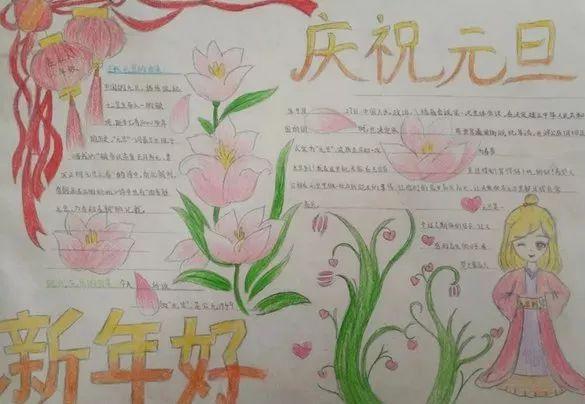"""一朵朵盛开的鲜花为这幅手抄报带来了别样的风采,简单的一句""""新年好""""图片"""