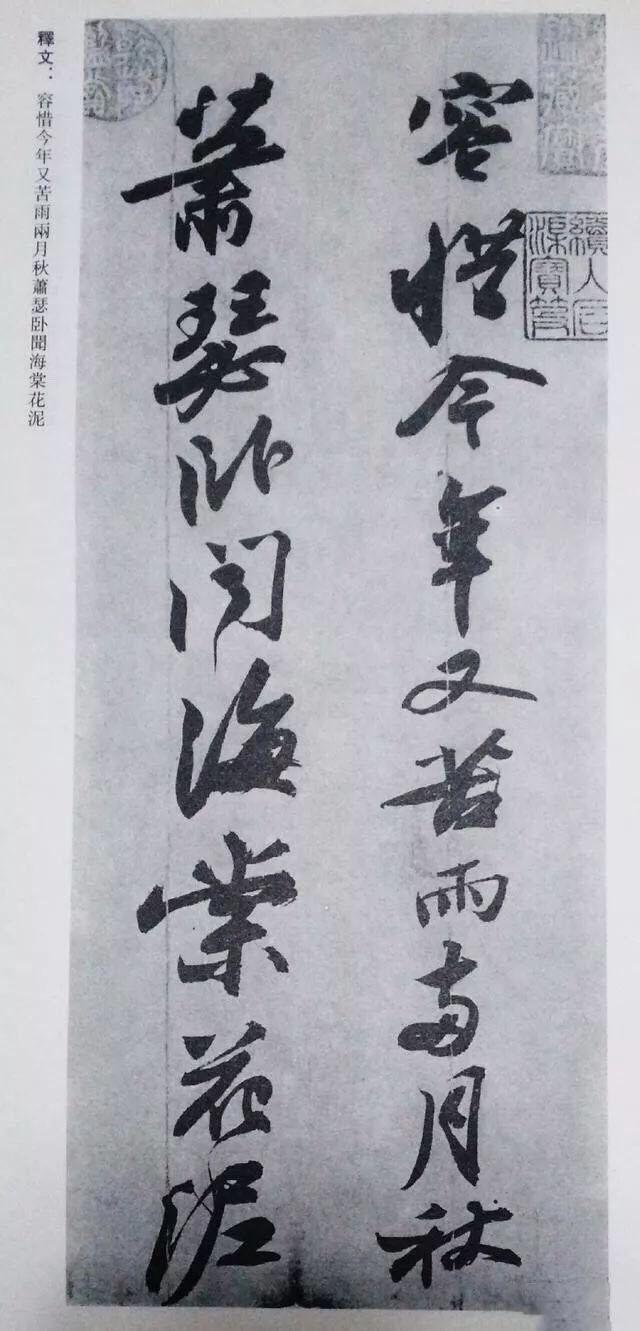 苏轼书法 黄州寒食帖 你不懂的美尽在其中
